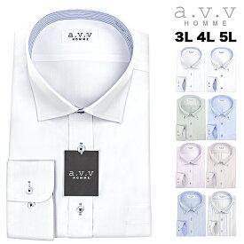 a.v.v 大きいサイズ ワイシャツ メンズ 長袖 形態安定 ドレスシャツ Yシャツ カッターシャツ ビジネスシャツ ビジネス シャツ ボタンダウン ワイドカラー 白 青 大寸 キングサイズ ドビー ストライプ avv アーベーベー 大きい