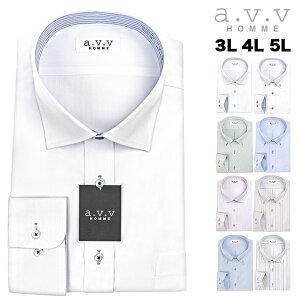 a.v.v 大きいサイズ ワイシャツ メンズ 長袖 形態安定 ドレスシャツ Yシャツ カッターシャツ ビジネスシャツ ビジネス シャツ ボタンダウン ワイドカラー 白 青 大寸 キングサイズ ドビー スト
