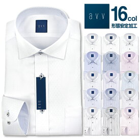 ワイシャツ メンズ 長袖 形態安定 ドレスシャツ Yシャツ カッターシャツ ビジネスシャツ ビジネス シャツ ボタンダウン ワイドカラー ドビー 白 ブルー パープル グリーン avv アーベーベー 新生活