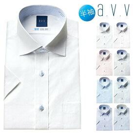 a.v.v ワイシャツ メンズ クールビズ 半袖 形態安定 吸水速乾 消臭 ドレスシャツ Yシャツ カッターシャツ ビジネスシャツ ビジネス シャツ ボタンダウン ワイドカラー ドビー 白 ピンク ブルー avv アーベーベー 新生活