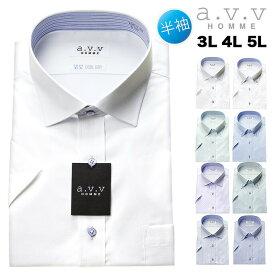 a.v.v 大きいサイズ ワイシャツ メンズ クールビズ 半袖 形態安定 吸水速乾 消臭 ドレスシャツ Yシャツ カッターシャツ ビジネスシャツ ビジネス シャツ ボタンダウン ワイド ドビー ストライプ ネイビー ブルー 白 大きい 新生活