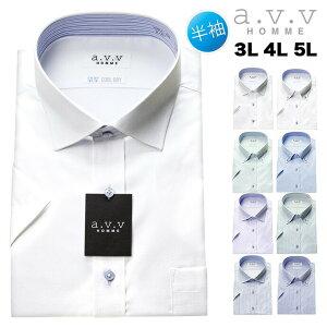 a.v.v 大きいサイズ ワイシャツ メンズ クールビズ 半袖 形態安定 吸水速乾 消臭 ドレスシャツ Yシャツ カッターシャツ ビジネスシャツ ビジネス シャツ ボタンダウン ワイド ドビー ストライ