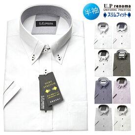 ワイシャツ メンズ クールビズ 半袖 形態安定 消臭 ドレスシャツ Yシャツ カッターシャツ ビジネスシャツ ビジネス シャツ ボタンダウン ワイド マイター ドビー ストライプ グレー 白 かっこいい オシャレ U.P renoma レノマ 新生活