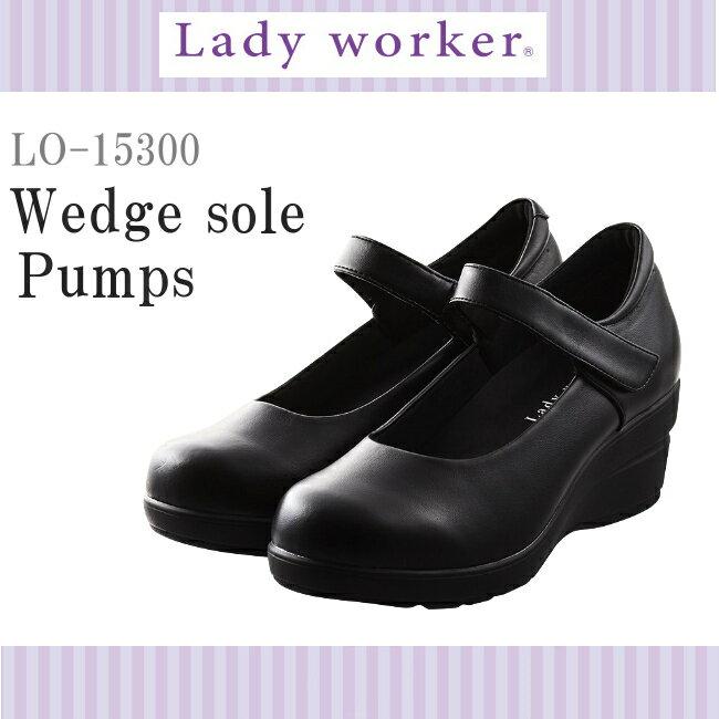 【送料無料・送料込(一部地域を除く)】 【Lady Worker】レディワーカー15300 ブラック レディース・パンプス・ストラップ