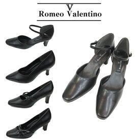 【Romeo Valentino】 ロメオバレンチノ シーガル2029 2338 3601 3611 ブラック レディース・パンプス