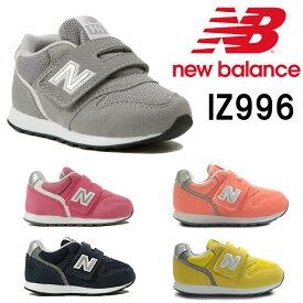【送料無料・送料込(一部地域を除く)】ニューバランス New Balance(NB)IZ996 グレー ネイビー ピンク イエロー コーラル マジックテープ ベビー靴 ファーストシューズ
