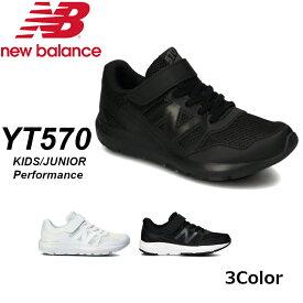 【送料無料・送料込(一部地域を除く)】ニューバランス New Balance(NB)YT570 マジックテープタイプ ブラック ホワイト オールブラックベルトクローズ ジュニアシューズ ランニングシューズ マジックモデル 運動靴