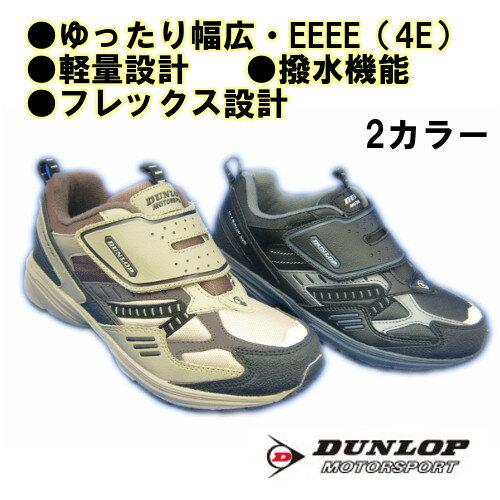 ☆仕事履き・ウォーキングにぴったりの一足☆ ダンロップ・マックスランライト・M112 DUNLOP MAXRUN Light DM-112 ブラック ベージュ 仕事靴・作業靴・ウォーキングシューズ
