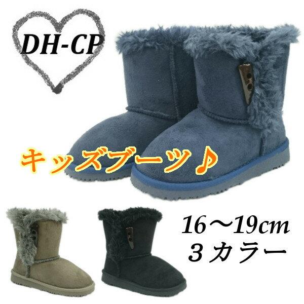☆かわいいキッズブーツ☆ DH 10156 ブラック ネイビー グレー キッズ