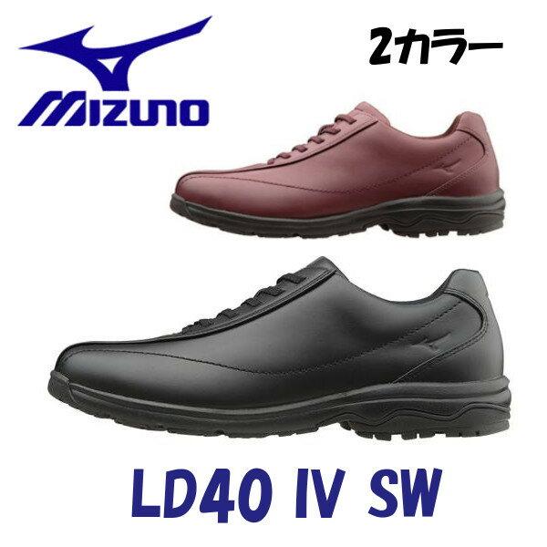 【送料無料(一部地域を除く)】 ミズノ MIZUNO LD40 IV SW ブラック(B1GC161809) ワインブラウン(B1GC161859) メンズ ウォーキング