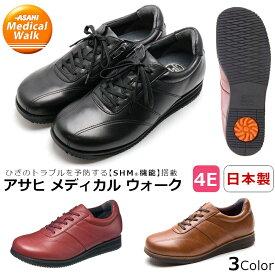 【送料無料・送料込(一部地域を除く)】アサヒ メディカルウォーク ASAHI Medical Walk CC L004 (AF1648)ブラック ブラウン ワイン レディース 婦人靴 ウォーキングシューズ 膝 ひざ 歩行サポート