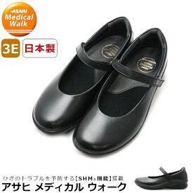 【送料無料・送料込(一部地域を除く)】アサヒ メディカルウォーク ASAHI Medical Walk CC L013 (KV3009)ブラック レディース 婦人靴 膝 ひざ 歩行サポート 楽ちんパンプス 走れるパンプス