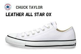 【送料無料・送料込(一部地域を除く)】 コンバース LEA オールスター OX ホワイト CONVERSE LEA ALL STAR OX 32143480