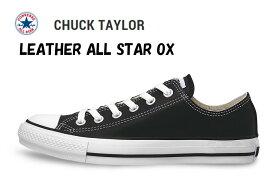 【送料無料・送料込(一部地域を除く)】 コンバース LEA オールスター OX ブラック32143481 CONVERSE LEA ALL STAR OX