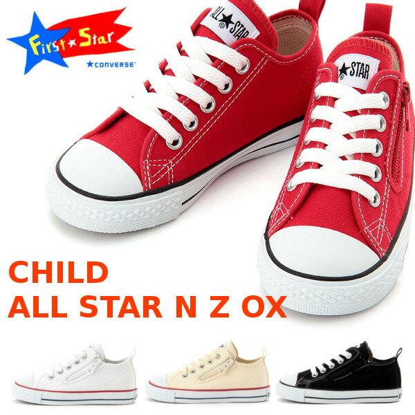 【送料無料・送料込(一部地域を除く)】 コンバース・チャイルド・オールスター・N・Z・OX CONVERSE CHILD ALL STAR N Z OX ホワイト ブラック レッド  オプティカルホワイト3CK550 3CK551 3CK552 3CK553