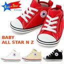 【送料無料・送料込(一部地域を除く)】 コンバース・ベビーオールスター・N・Z CONVERSE BABY ALL STAR N Z ホワ…