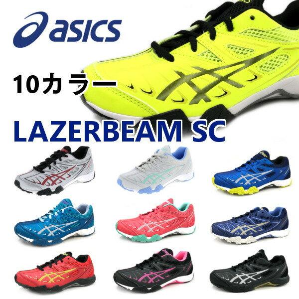 【送料無料・送料込(一部地域を除く)】 ASICS アシックス LAZERBEAM SC 1154A004 レーザービーム SC  10色  キッズ ジュニア