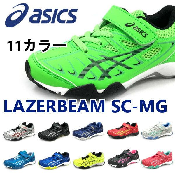 【送料無料・送料込(一部地域を除く)】 ASICS アシックス LAZERBEAM SC-MG  1154A006  レーザービーム SC-MG  11色  キッズ ジュニア