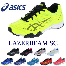 ASICS アシックス LAZERBEAM SC 1154A004 レーザービーム SC  10色  キッズ ジュニア