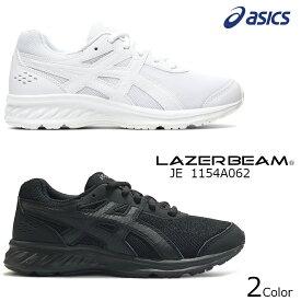 【送料無料・送料込(一部地域を除く)】ASICS アシックス LAZERBEAM JE 1154A062 ブラック/ブラック(001) ホワイト/ホワイト(100) レーザービーム JE  キッズ ジュニア