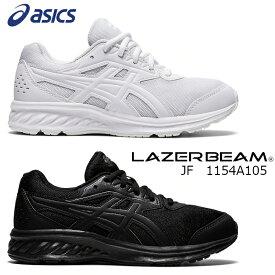 【送料無料・送料込(一部地域を除く)】 【紐タイプ】 ASICS アシックス LAZERBEAM JF レーザービーム1154A105 白靴 通学 部活 体育 白ソール 黒靴 キッズ ジュニア