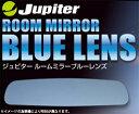 コペン LA400K Jupiter ルームミラー ブルーレンズ/ジュピター venus ビーナス ヴィーナス