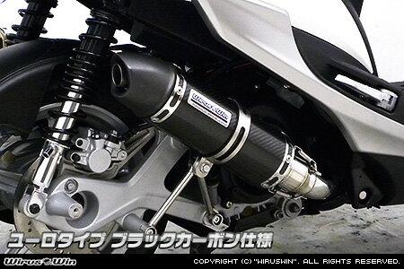 WirusWin シグナスX SR 4型 (EBJ-SEA5J)用 ショットマフラー ユーロタイプ ブラックカーボン仕様/ウイルズウィン