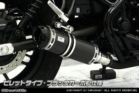 WirusWin レブル250(2BK-MC49) スリップオンマフラー ビレットタイプ ブラックカーボン /REBEL ウイルズウィン