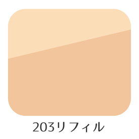 【国内正規品】THREE プリスティーンコンプレクションパウダーファンデーション 203 レフィル 12g スリー
