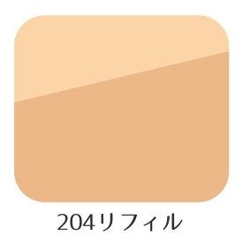 【国内正規品】THREE プリスティーンコンプレクションパウダーファンデーション 204 レフィル 12g スリー