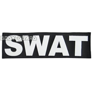 ワッペン SWAT シンプル 小 (約13×7cm) ブラック 白文字 ホワイト 特殊部隊 マジックテープ式 ベルクロ タクティカルベスト 小タイプ ナイロン製 シンプル ミリタリー ポリス 警察 ポリスグッズ