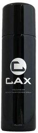 薄毛を瞬間増毛するスプレー CAX(カックス)クイックヘアカバースプレー 増毛スプレー 薄毛隠し 頭皮 分け目 生え際 耐水性