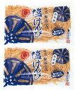 2袋セット 南国製菓 水車亭(みずぐるまや) 塩けんぴ 1kg