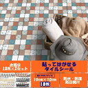 タイルシール モザイクシール 10cm×10m×18枚×2セット 選べる6柄 シール ウォールステッカー 壁紙 インテリア リメイクシート おしゃ…
