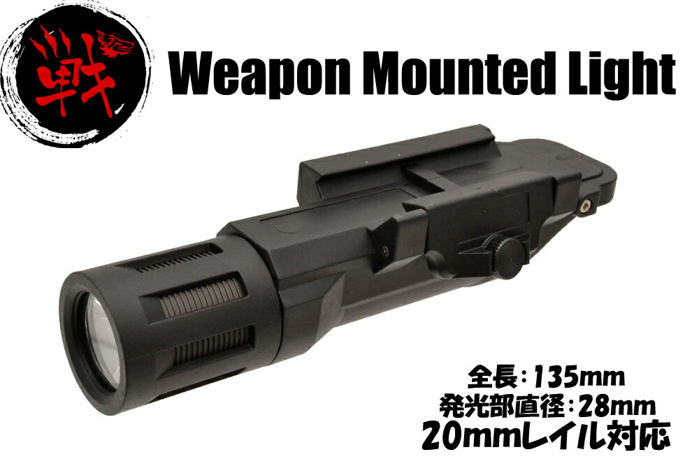 【送料無料】CL製 LED 20mmレイル ウェポンライト フラッシュライト 高輝度 500ルーメン 黒 CL15-0092