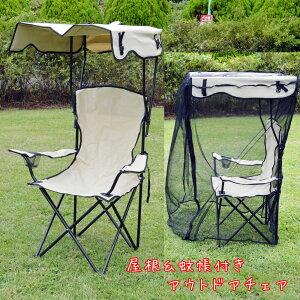 【送料無料】キャノピー BBQチェア 折りたたみ アウトドアチェア 蚊帳付き 防虫ネット付き 椅子 屋根付き 日除け付き (アイボリー)