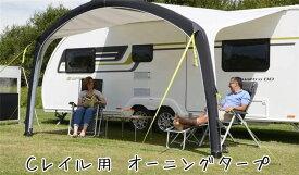 【送料無料】インフレータブル オーニングタープ キャンピングカー オーニング Cレール Cレイル サイドタープ (3.0m)