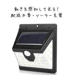 【送料無料】配線不要 高輝度 チップLED ソーラーライト ソーラー充電式 人感センサー 屋外 防水 40LED センサーライト 4個セット