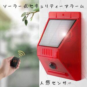 【送料無料】ソーラー充電 防犯アラーム リモコン付き セキュリティライトアラーム 4個セット