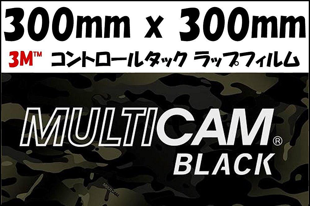 【送料無料】100% 3M スリーエム ラップフィルム MultiCam Black マルチカムブラック迷彩 実物迷彩 300mm × 300mm 自転車 バイク用