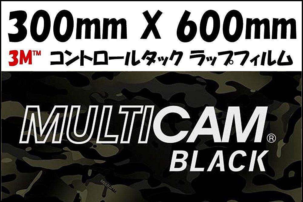 【送料無料】100% 3M スリーエム ラップフィルム MultiCam Black マルチカムブラック迷彩 実物迷彩 300mm × 600mm 自転車 バイク用
