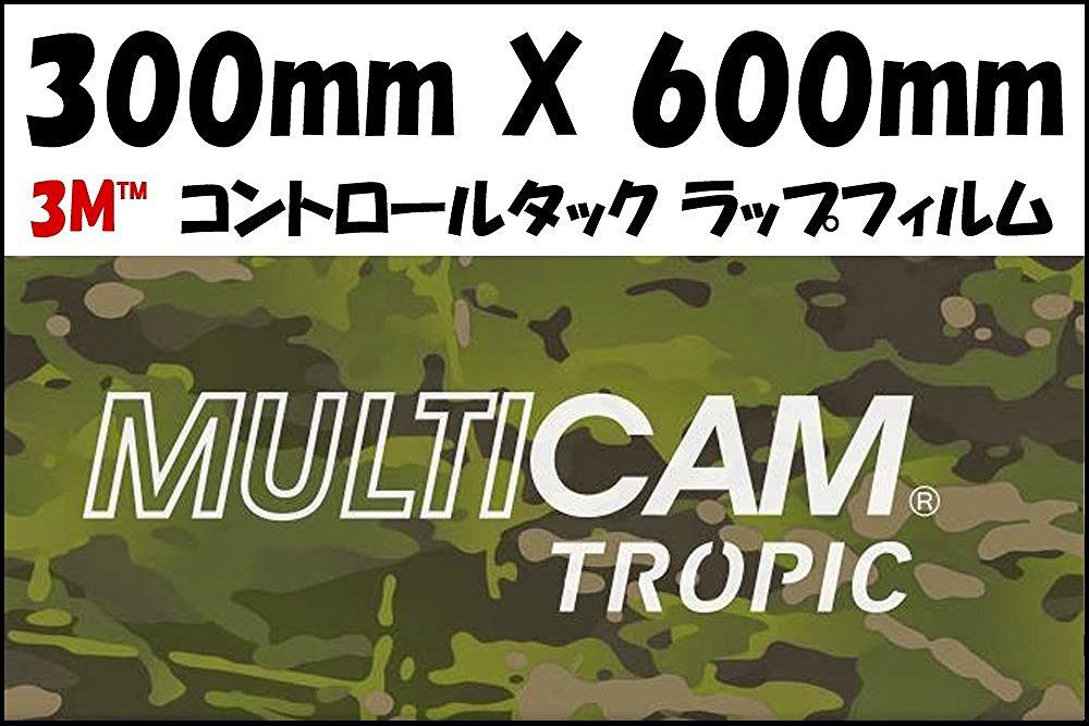 【送料無料】100% 3M スリーエム ラップフィルム MultiCam Tropic マルチカムトロピック迷彩 実物迷彩 300mm × 600mm 自転車 バイク