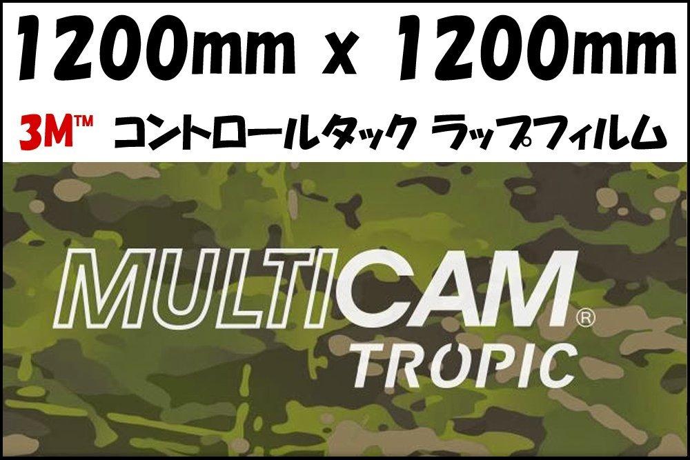 【送料無料】100% 3M スリーエム ラップフィルム MultiCam Tropic マルチカムトロピック迷彩 実物迷彩 1200mm × 1200mm