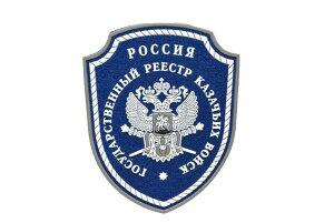 【送料無料】布製 盾型 ロシア コサック軍 双頭の鷲 ミリタリー ワッペン パッチ サバゲー 縫い付け用 下地青 文字白