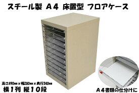 【送料無料】スチール製 A4 A4用紙 レターケース フロアケース 床置型 1列-10段 浅型引き出し 【グレー】 A4S-110