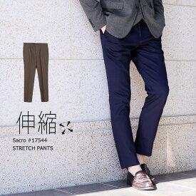 【49%オフ!】スラックス タック入りパンツ メンズ 別売りジャケットとセットアップとしても着られる 大きいサイズの36インチまで ビッグサイズ スーツ ストレッチパンツ カーキ ネイビー by.Sacro サークロ