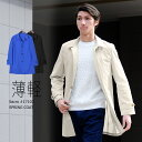 スプリングコート メンズ ビジネス 春 秋 ブルー 青 ブラック 黒 M L XL 2L LL シャツコート ステンカラーコート 薄手…