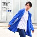 スプリングコート メンズ ビジネス 春 秋 ブルー ベージュ 青 M L XL 2L LL シャツコート ステンカラーコート 薄手 軽…
