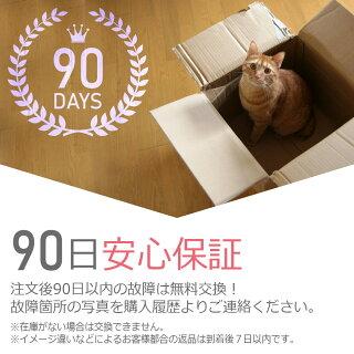 90日安心保証-90days_warranty-