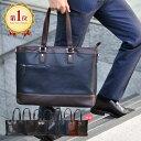 【39%オフ!】【レビュー記入プレゼント!】ビジネスバッグ メンズ ビジネストート トートバック ビジネスバック 鞄 …